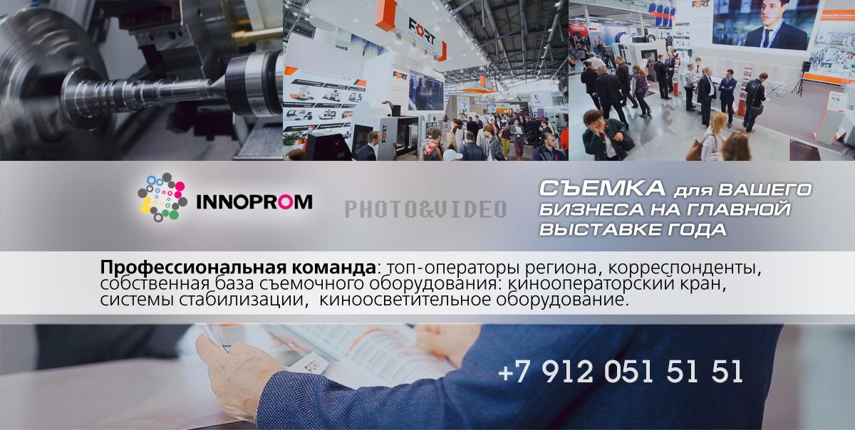 иннопром2016